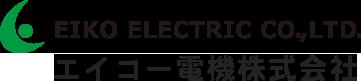 EIKO ELECTRIC CO.,LTD.エイコー電機株式会社